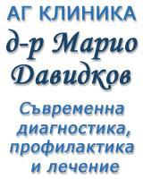 Д-р Марио Давидков
