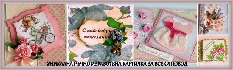 Stela Kirqkova